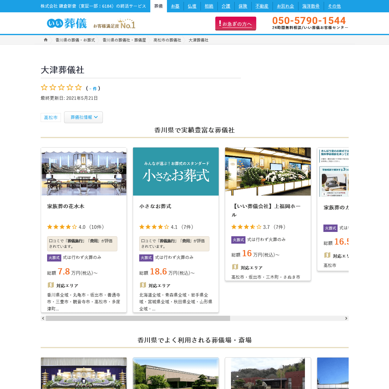 "<span class=""title"">大津葬儀社の口コミや評判</span>"