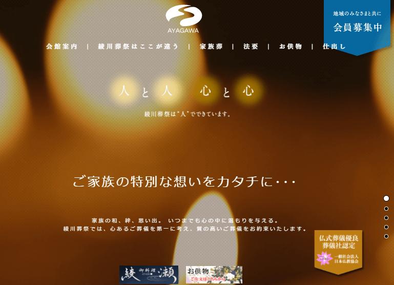 綾川葬祭の画像1