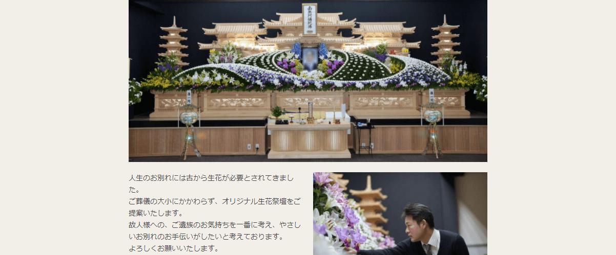 綾川葬祭の画像3
