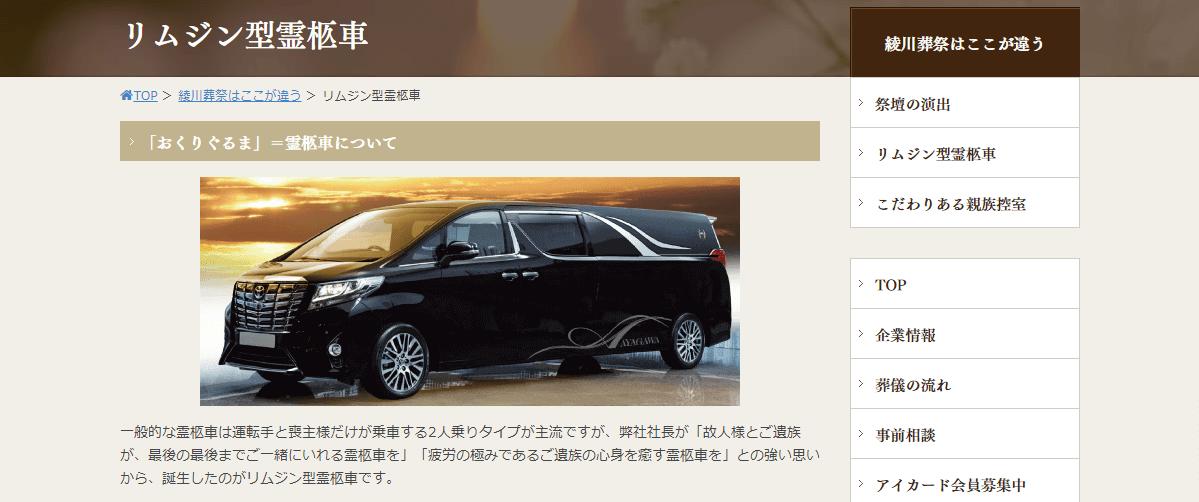 綾川葬祭の画像4