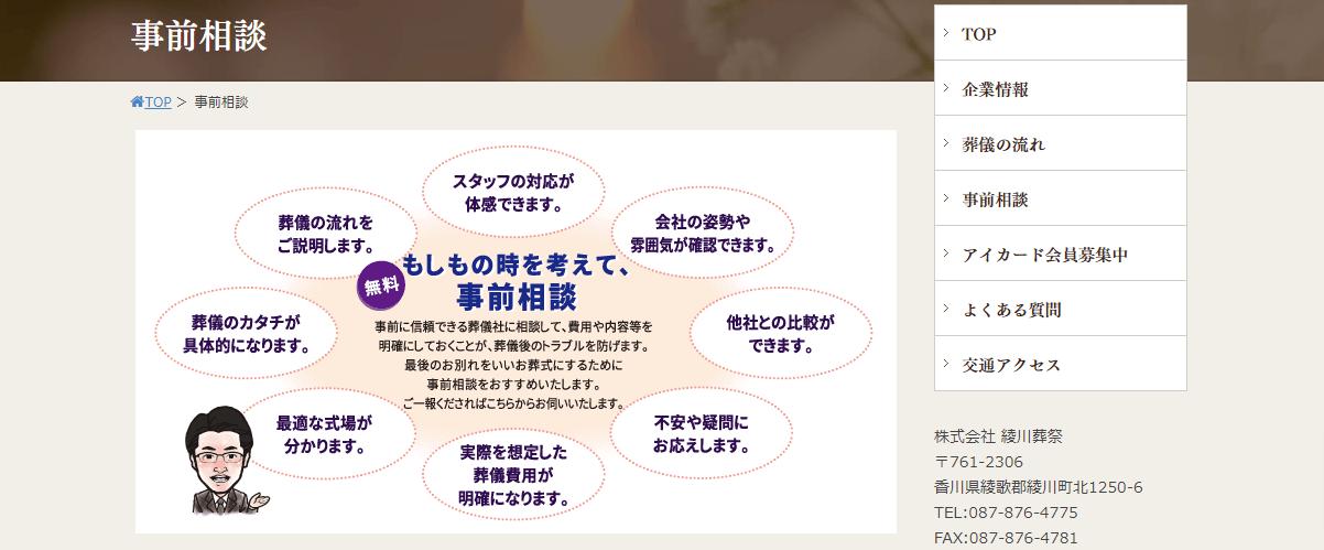 綾川葬祭の画像5