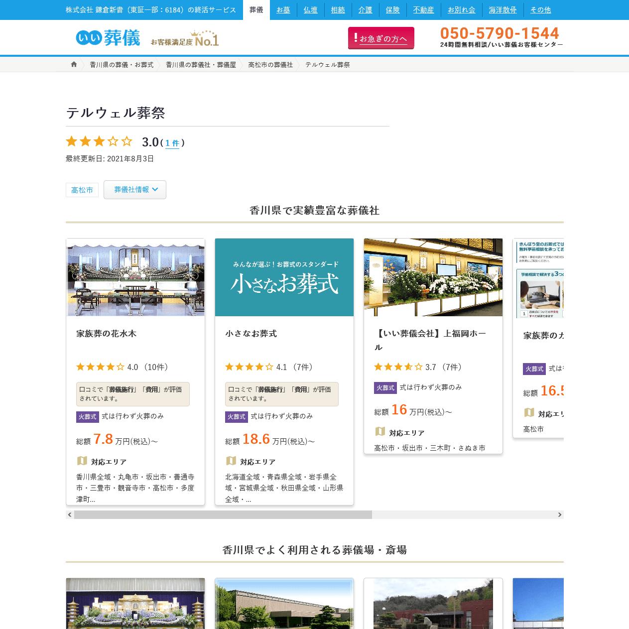 """<span class=""""title"""">テルウェル葬祭の口コミや評判</span>"""